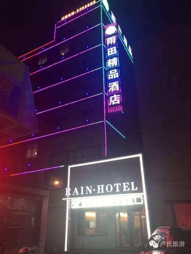 雨田精品酒店