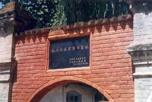 红25军部旧址